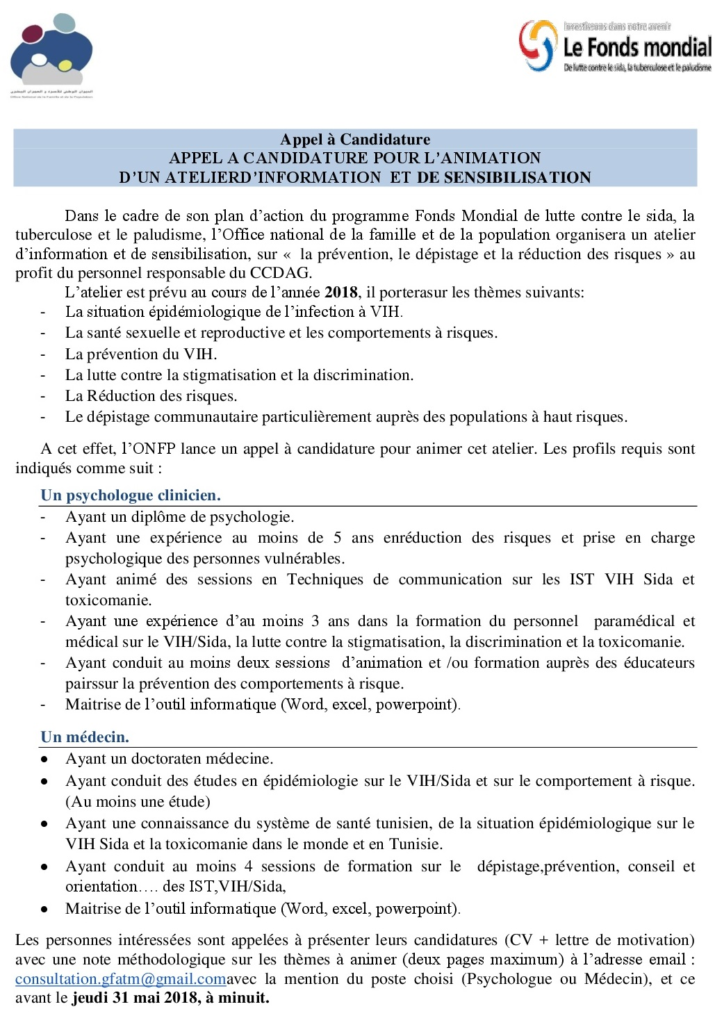 2 Appel candidature 31 mai ONFP 2018 001